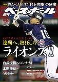 週刊ベースボール 2019年 9/16 号 特集:連覇へ、熱狂しろ! ライオンズ! !