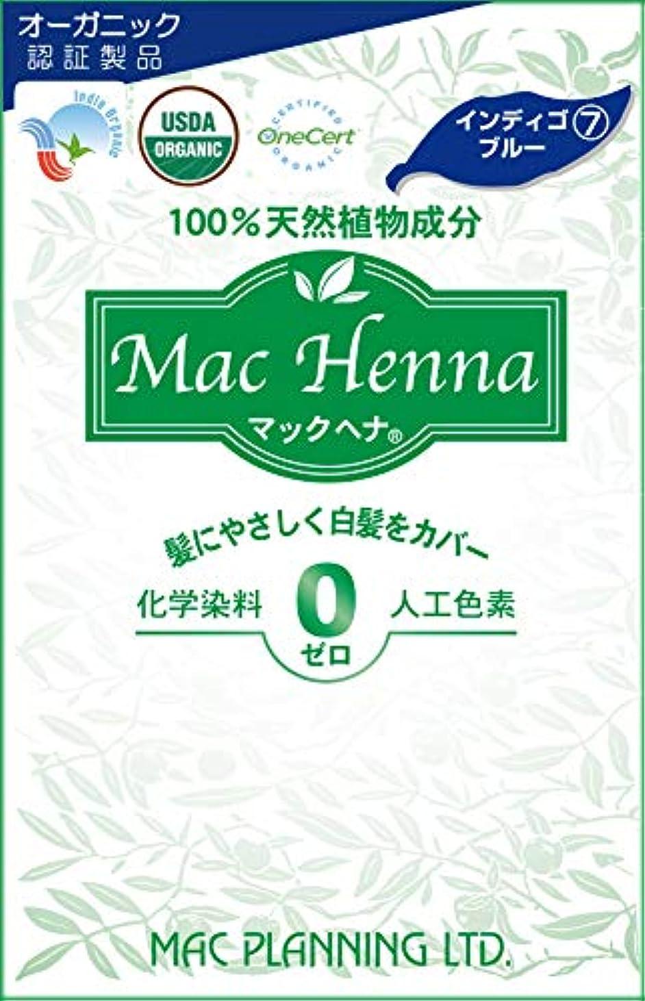 視聴者傷つきやすい後方マックヘナ インディゴブルー50g+50g(インディゴ100%) 100%天然