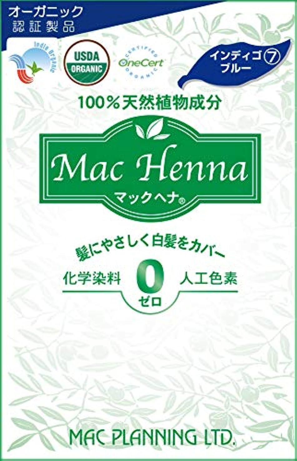 前投薬農民恐怖症マックヘナ インディゴブルー50g+50g(インディゴ100%) 100%天然