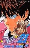 アイシールド21 26 (ジャンプコミックス)