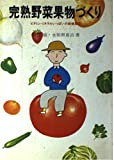 完熟野菜果物づくり―ビタミン・ミネラルいっぱいの緑健園芸