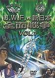 U.W.F. vs 新日本抗争史(1)[DVD]