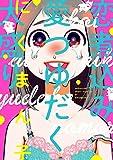 恋煮込み愛つゆだく大盛り (ビームコミックス)