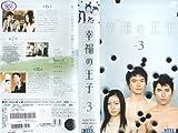 幸福の王子Vol.3 [VHS]