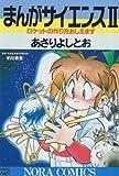 まんがサイエンス (2) (ノーラコミックスDELUXE)