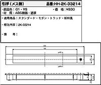引手(メス側)(HH2K-33214) [VS]シルバーメタリック