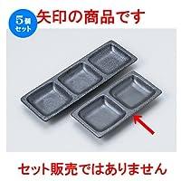 5個セット いぶし黒2品皿 [ 18.8 x 9.3 x 2.5cm ]【 そば用品 】 【 料亭 旅館 麺 和食器 飲食店 業務用 】