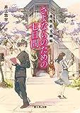 夜桜荘交幽帳 さよならのための七日間 (富士見L文庫)
