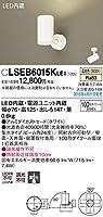 パナソニック(Panasonic) スポットライト LSEB6015KLE1 100形相当 温白色 ホワイト 本体: 高さ12.5cm 本体: 幅7.6cm