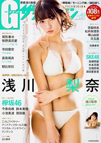 G(グラビア)ザテレビジョン vol.49 (カドカワムック)