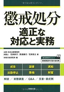 懲戒処分 適正な対応と実務(労政時報選書)
