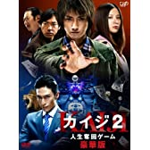 「カイジ2 人生奪回ゲーム」DVD 豪華版