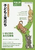 子ども問題シリーズ(2)子どもと友だち 2017年 04 月号 [雑誌]: 児童心理 増刊