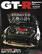 GT-R MAGAZINE(ジーティーアールマガジン)2020年3月号