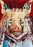 臓物島 1巻 (LINEコミックス)