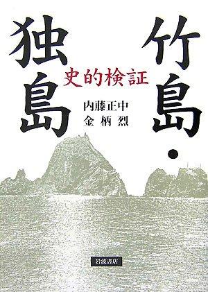 史的検証 竹島・独島