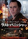 ラスト・パニッシャー[DVD]