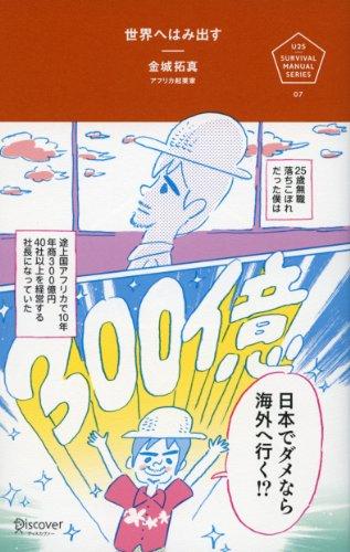 世界へはみ出す 日本でダメなら、海外へ行く。 (U25 Survival Manual Series)の詳細を見る