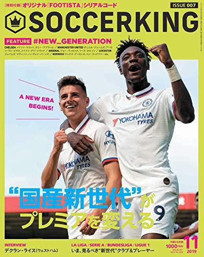 SOCCER KING (サッカーキング) 2019年 11 月号 [雑誌]
