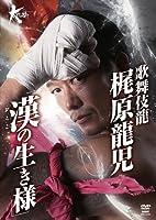 歌舞伎龍 梶原龍児 「漢の生き様」 [DVD]
