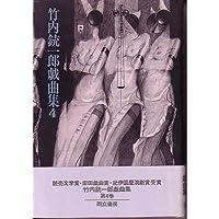 東京物語/酔・待・草/恋愛日記86春 (竹内銃一郎戯曲集4)