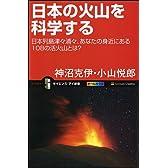 日本の火山を科学する 日本列島津々浦々、あなたの身近にある108の活火山とは? (サイエンス・アイ新書)
