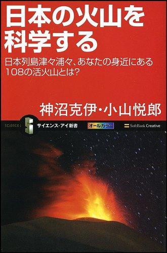 日本の火山を科学する 日本列島津々浦々、あなたの身近にある108の活火山とは? (サイエンス・アイ新書)の詳細を見る