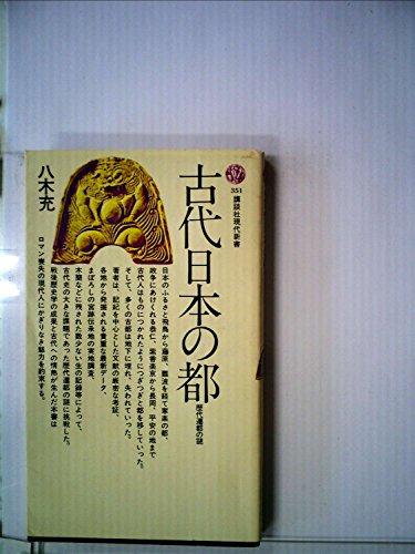 古代日本の都―歴代遷都の謎 (1974年) (講談社現代新書)