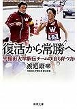 """復活から常勝へ―早稲田大学駅伝チームの""""自ら育つ力"""