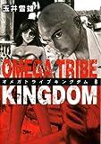 OMEGA TRIBE KINGDOM(8) (ビッグコミックス)