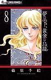 夢の雫、黄金の鳥籠(8) (フラワーコミックスα)