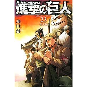 進撃の巨人 23 ([特装版コミック] 講談社キャラクターズA)