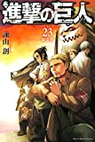 進撃の巨人(23) 限定版: 講談社キャラクターズA