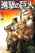 進撃の巨人 スカーフ&ループタイ付き限定版 第23巻