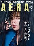 AERA 2017年6月5日増大号