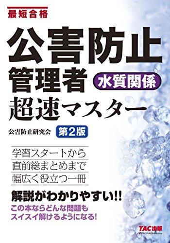 公害防止管理者 水質関係 超速マスター 第2版