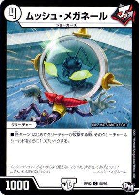 デュエルマスターズ新2弾/DMRP-02/58/C/ムッシュ・メガネール