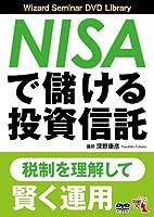 NISAで儲ける投資信託 (<DVD>)
