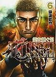 TOUGH 龍を継ぐ男 6 (ヤングジャンプコミックス)