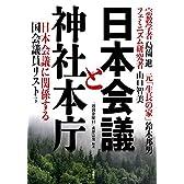 日本会議と神社本庁