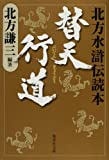替天行道 北方水滸伝読本 (水滸伝) (集英社文庫)