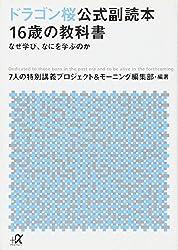 ドラゴン桜公式副読本 16歳の教科書 なぜ学び、なにを学ぶのか (講談社+α文庫)