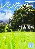 レミングスの夏 (講談社文庫)