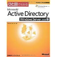 ひと目MS ACTIVE DIRECTORY WINDOWS SERVER 08版 (マイクロソフト公式解説書)
