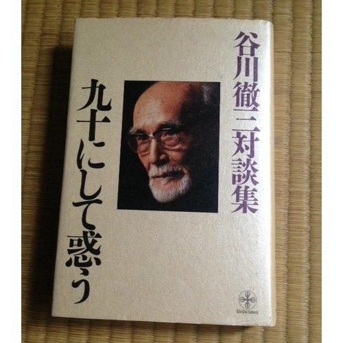 九十にして惑う―谷川徹三対談集 (Chichi‐select)