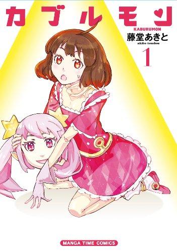 カブルモン (1) (まんがタイムコミックス)