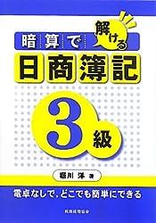 暗算で解ける 日商簿記3級