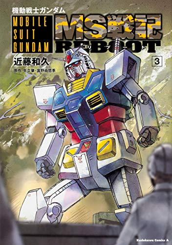 機動戦士ガンダム MS戦記REBOOT (3) (角川コミックス・エース)