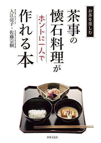 茶事の懐石料理がホントに一人で作れる本 お茶をたのしむ