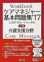 ケアマネジャー基本問題集'17 上巻: 介護支援分野
